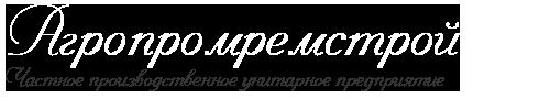 Частное производственное унитарное предприятие Агропромремстрой